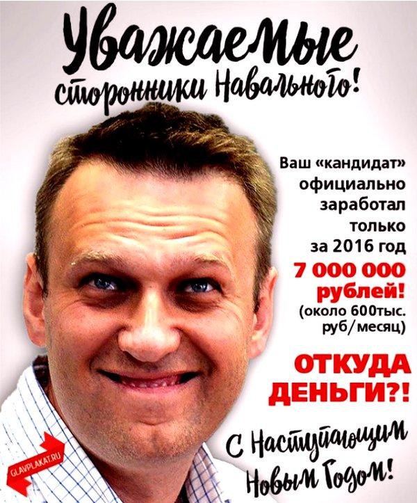 Падайте, приколы про навального картинки