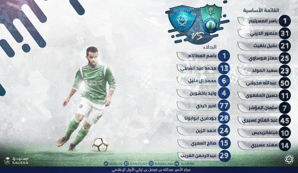 RT @ALAHLI_FC: #الدوري_السعودي_للمحترفين الجولة 17 #الأهلي_الباطن   تشكيلة الفريق  #الأهلي_عائلة_واحدة #الأهلي https://t.co/D5PvV0NlXc