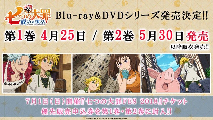 【Blu-ray&DVD発売決定!】 「七つの大罪 戒めの復活」BD&DVDシリーズの発売が決定!4…