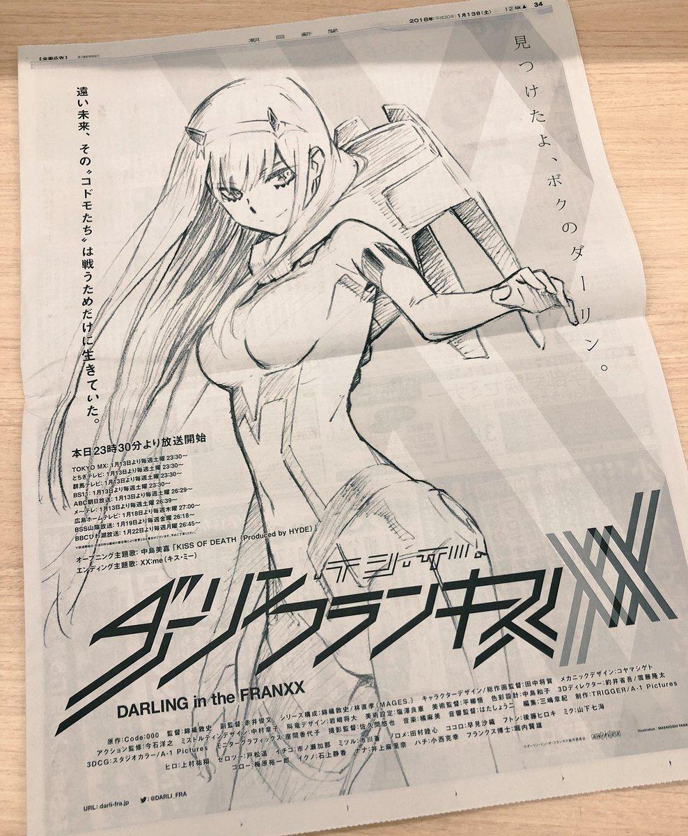 【朝日新聞朝刊 全面広告掲載!】 本日の放送開始を記念して、キャラクターデザイン田中将賀さん描き下ろ…