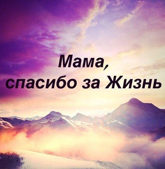 Спасибо маме картинки красивые