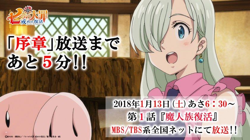 【テレビ放送まであと5分!】 テレビアニメ「七つの大罪 戒めの復活」第1話はこのあと6:30から放送…