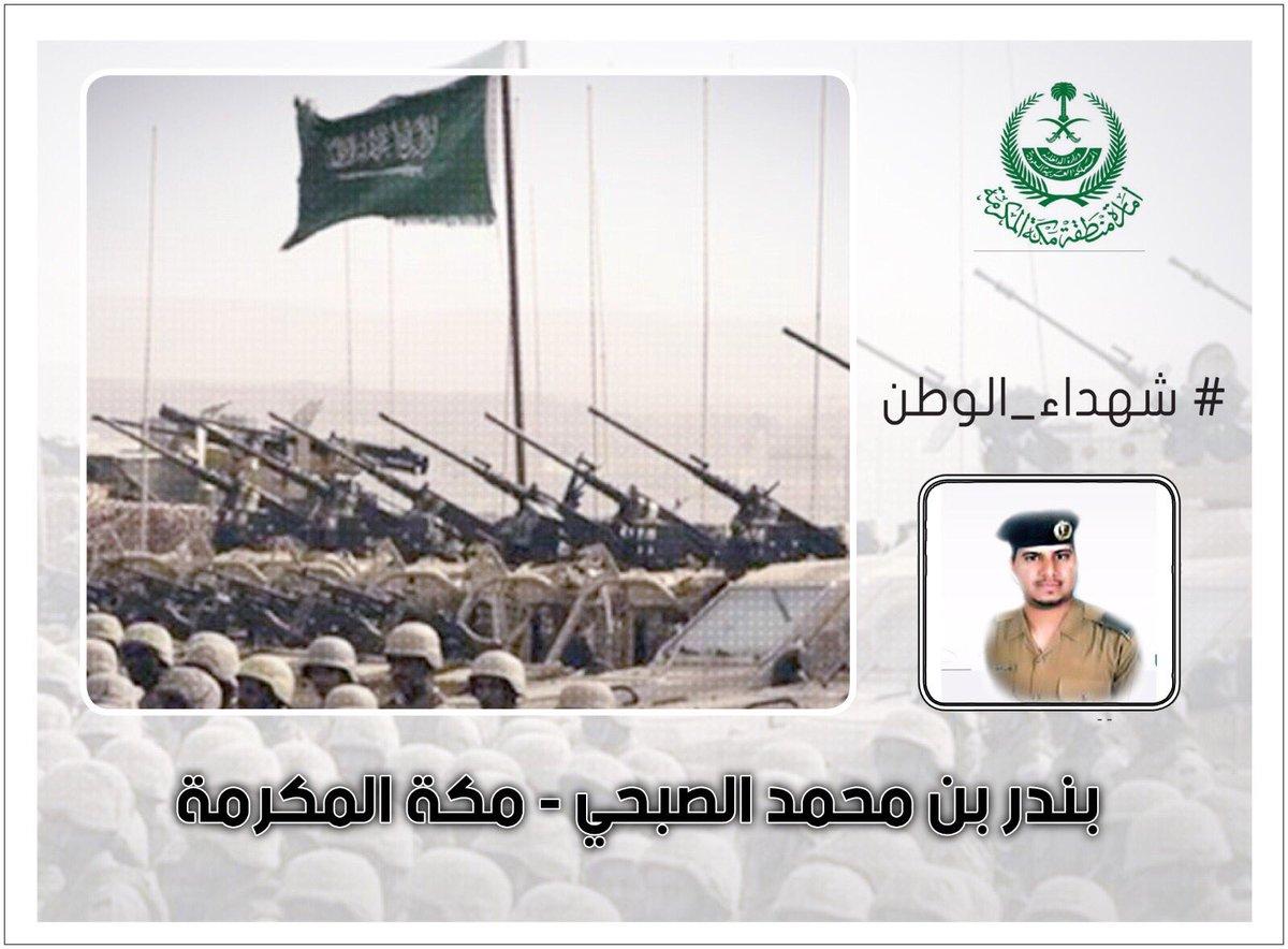 #شهداء_الوطن الشهيد بندر محمد الصبحي  'ر...
