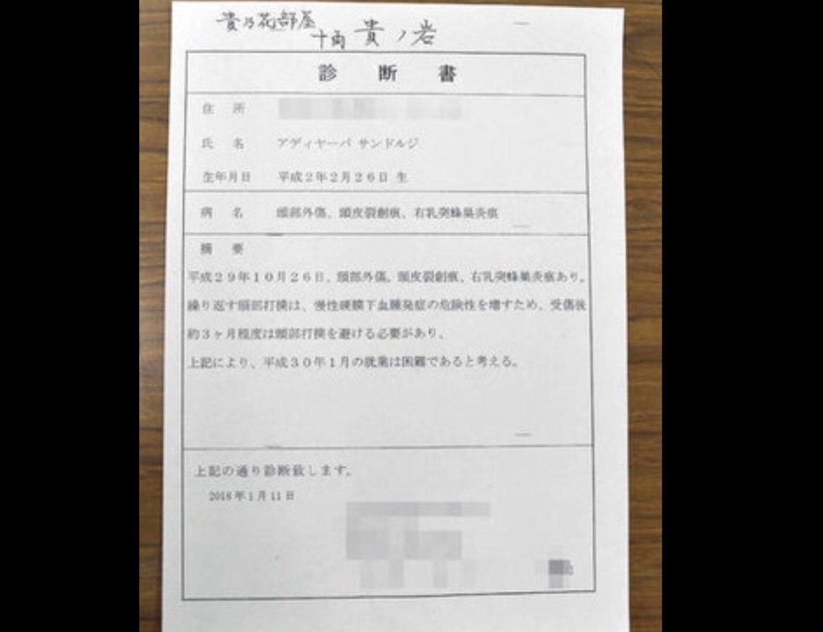 書 偽造 診断 病院 偽造診断書で措置入院[強制入院]裁判