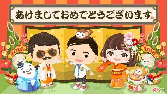 あけましておめでとうございます♪ http://pigg.ameba.jp/core/campaign/nengazou2018… #ピグねんがぞう #アメーバピグ