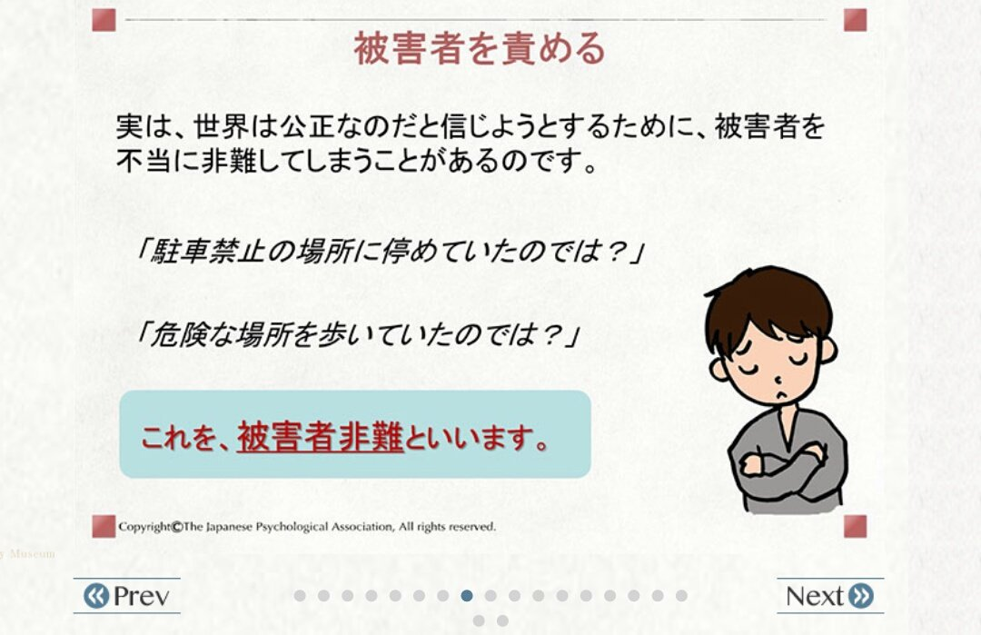 これこれ。心理学ミュージアムの「人はなぜ被害者を責めるのか?」  psychmuseum.jp/ju…