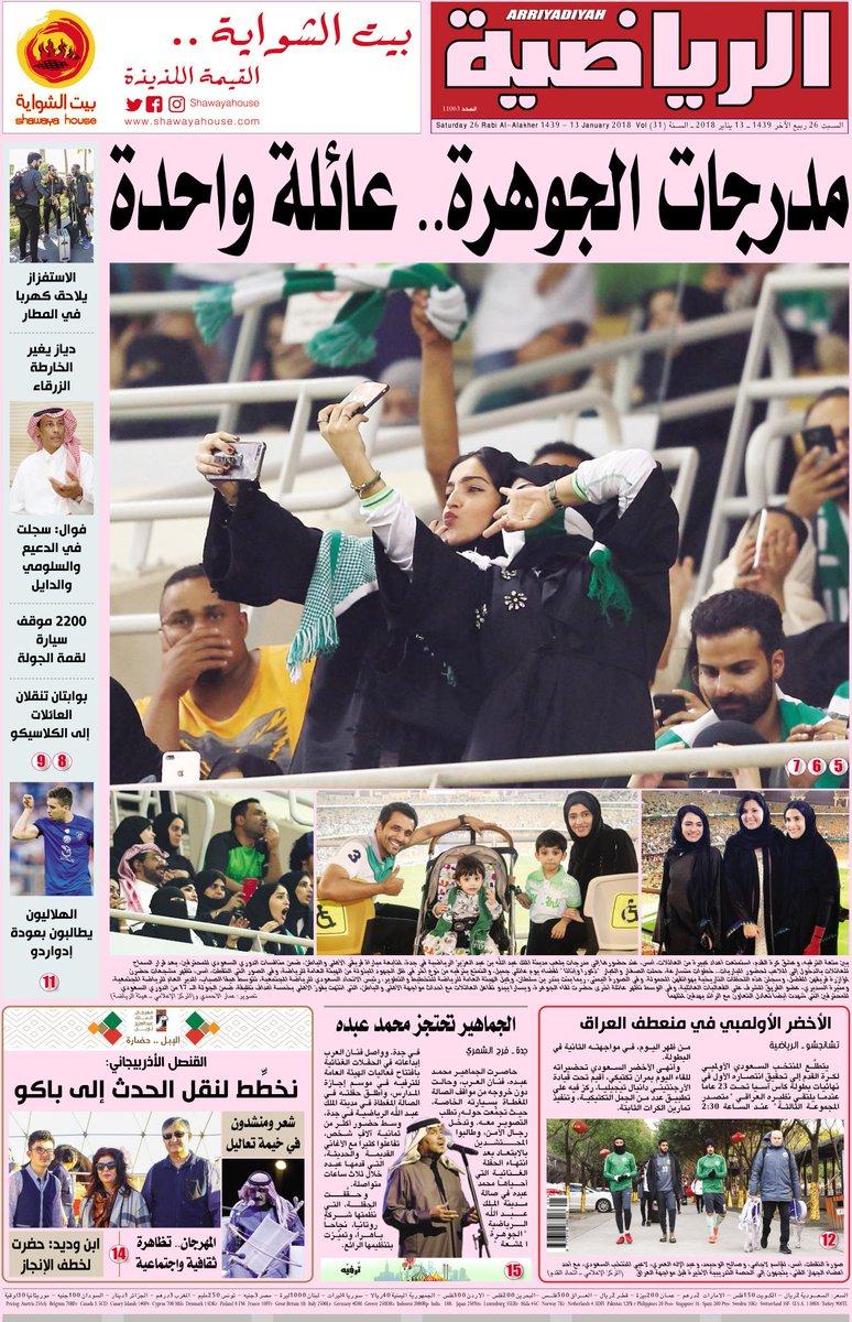صفحة أولى صحافة السبت26 /4 / 1439 هـ