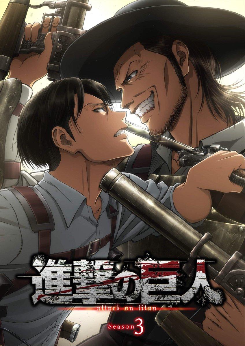 TVアニメ「進撃の巨人」Season3のキービュアル第二弾を解禁!7月からの放送に是非ご期待ください…