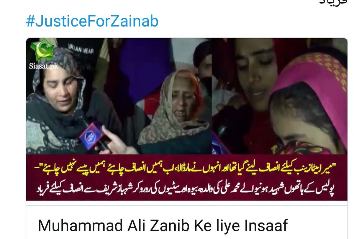 Mrs. Zain ul Abdin's photo on #JusticeForZainab