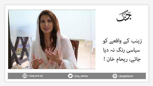Daily Jang's photo on #JusticeForZainab