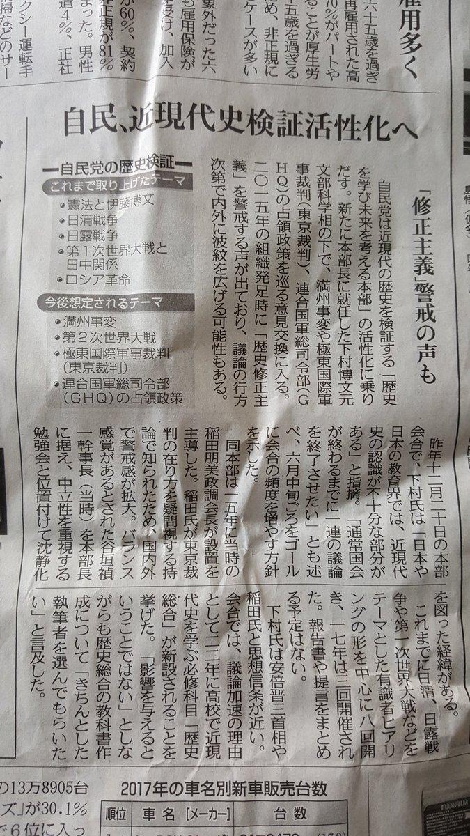 昨日の東京新聞にヤバそうな記事が載ってた。要警戒。
