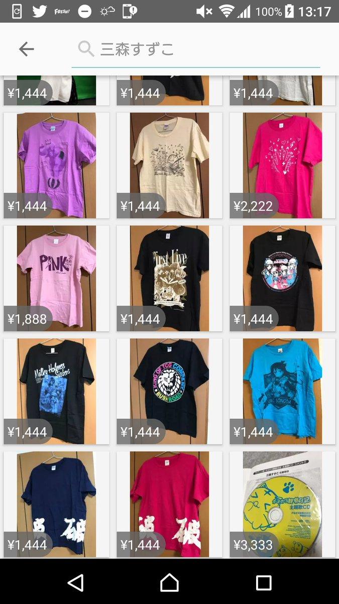三森すずこ熱愛発覚で、一気にライブTシャツ売り飛ばしてるオタクおるな???