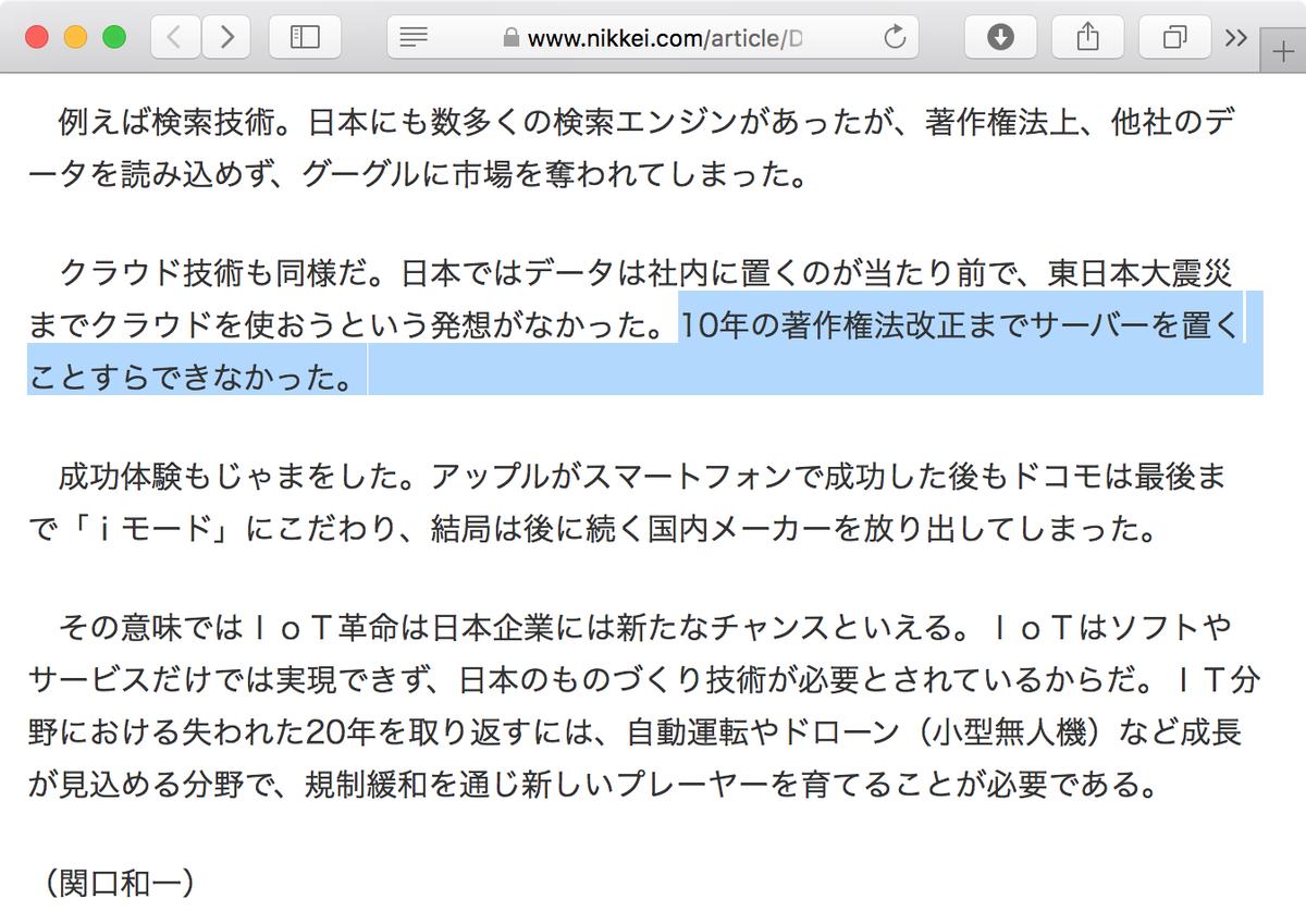 まだこんなことを言ってるのか日経は。日経なんか読んでると国の産業が滅びるよ。 https://t.co/kMyP9Ly6J6 「日本にも数多くの検索エンジンがあったが、著作権法上、他社のデータを読み込めず、グーグルに市場を奪われてしまった。」