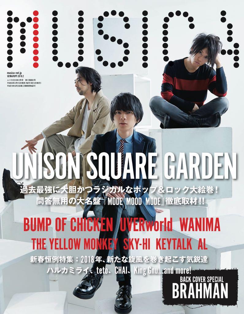 MUSICA2月号の表紙巻頭特集は、UNISON SQUARE GARDEN! 1月24日発売のアル…