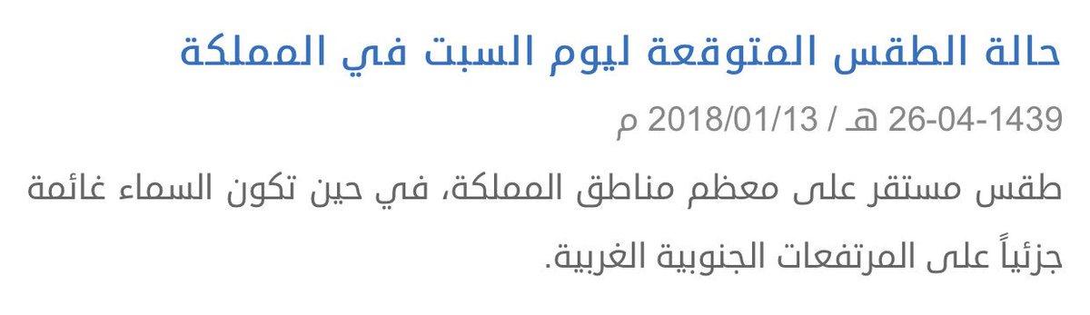 #الأرصاد حالة الطقس المتوقعة ليوم السبت...