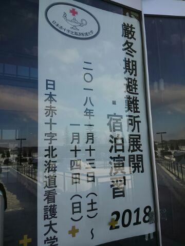 日赤北海道看護大、厳冬期避難所展開宿泊演習2018