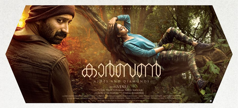 Breaking Movies On Twitter Carbon Malayalam Movie Posters