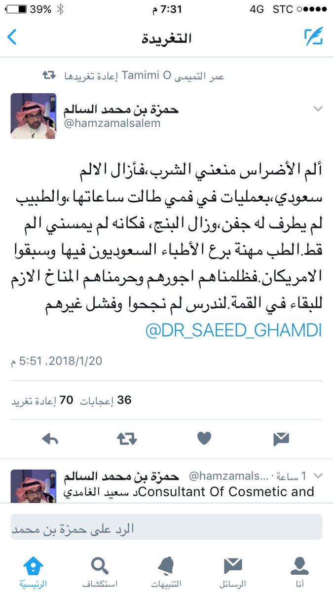 الأخبار الصحية Twitter પર د حمزة السالم يشيد ببراعة الاطباء السعوديين ويؤكد ظلمناهم أجورهم وحرمناهم المناخ اللازم للبقاء في القمة Hamzamalsalem Https T Co 01g20kbtg1