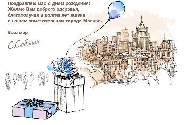 Поздравление с днем рождения мэру города от предприятия