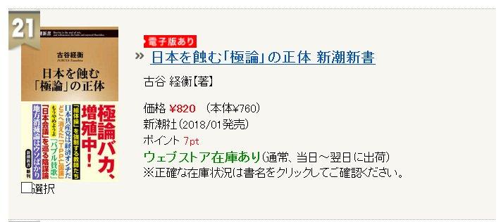 私の新刊『日本を蝕む「極論」の正体』(新潮新書)、紀伊國屋書店デイリー21位記録!やっぱり日本最大の書店で売り上げランクインするとは素直に嬉しい限りです。まだの方もこの機会に是非お買い上げください。自信作です。
