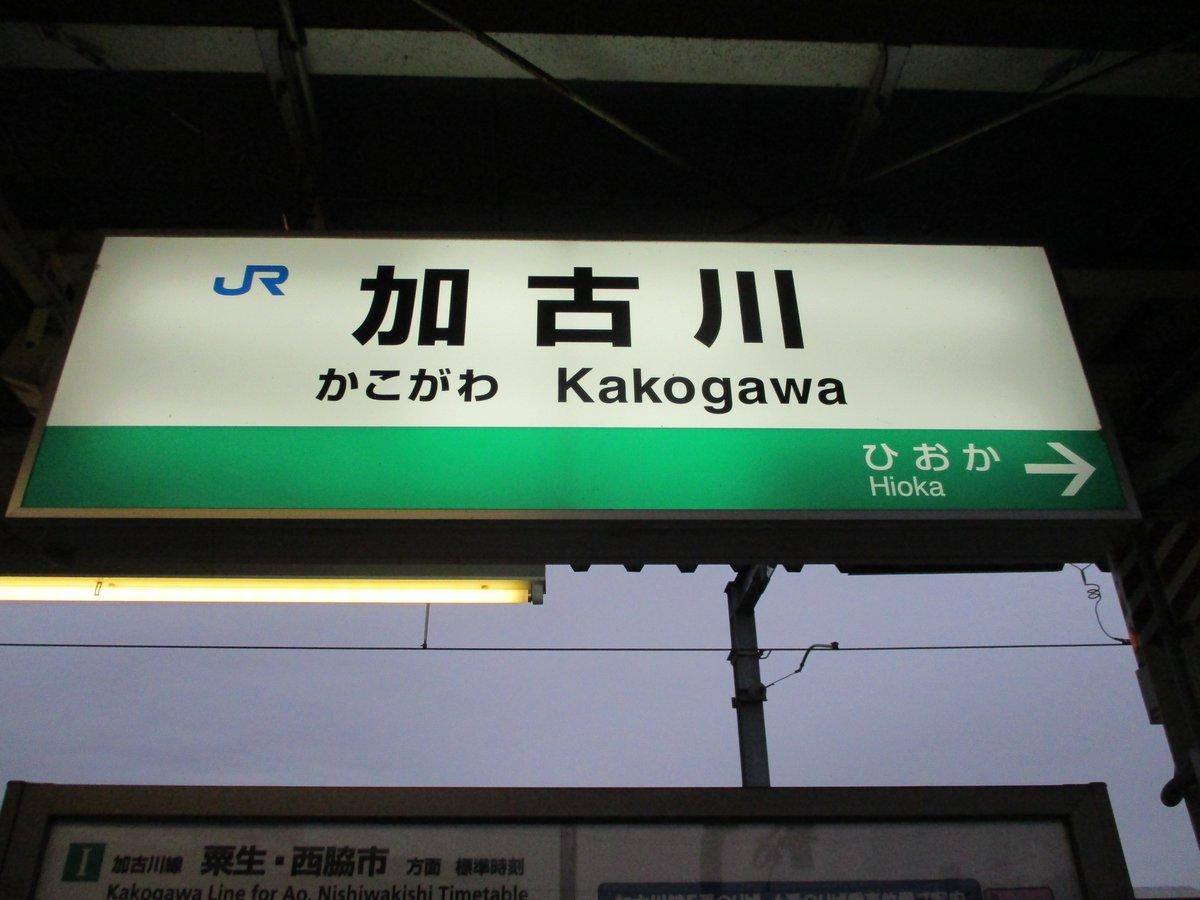 加古川駅 #加古川 #神戸線 #山陽本線 #加古川線 #JR #JR西日本 #電車 https://t.co/KzIfmPT4ju