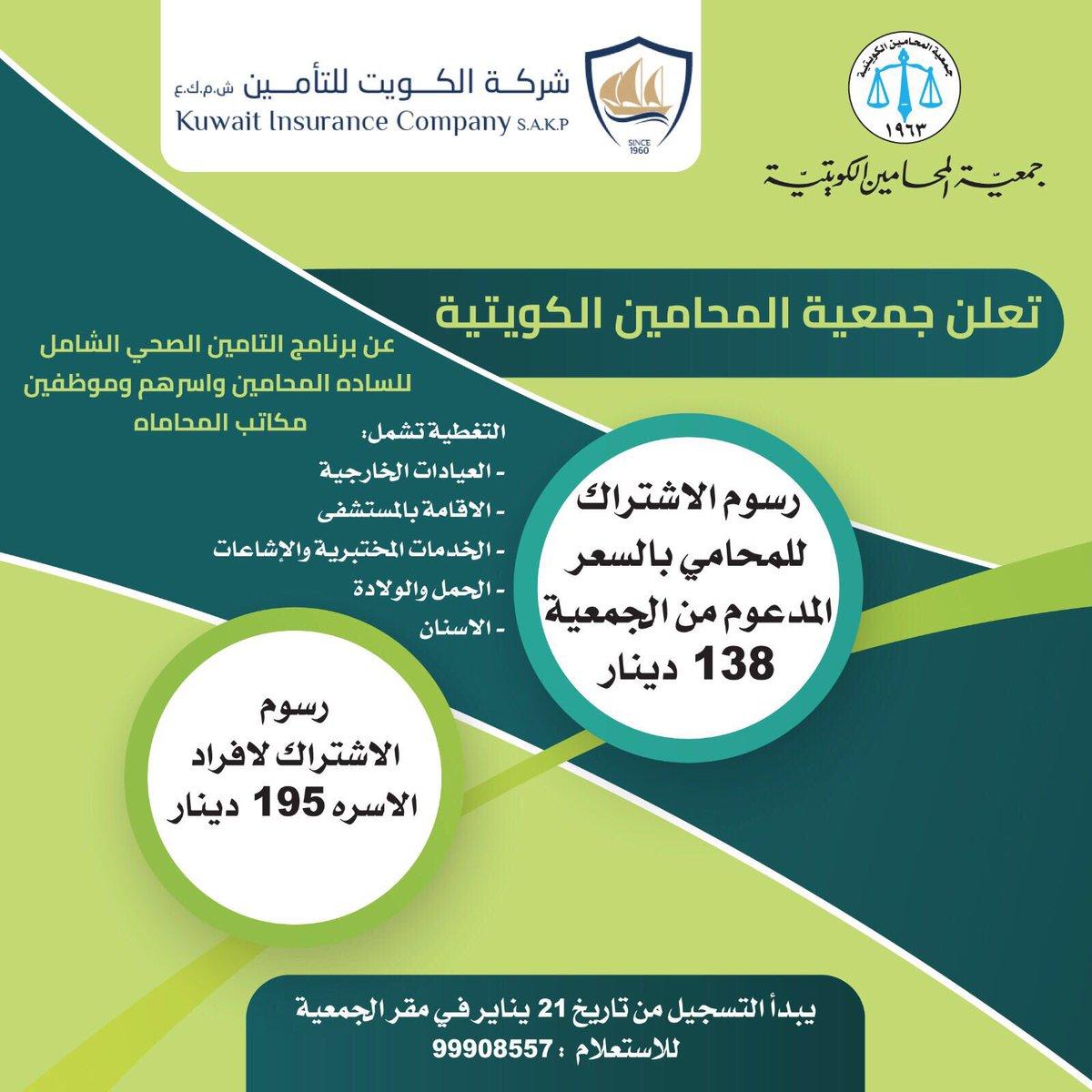 تعلن #جمعية_المحامين_الكويتية عن بدء التسجيل في برنامج التأمين الصحي الشامل للسادة المحامين و أسرهم إعتباراً من يوم غداً الأحد 21-1-2018pic.twitter.com/QTdFOr0sKk