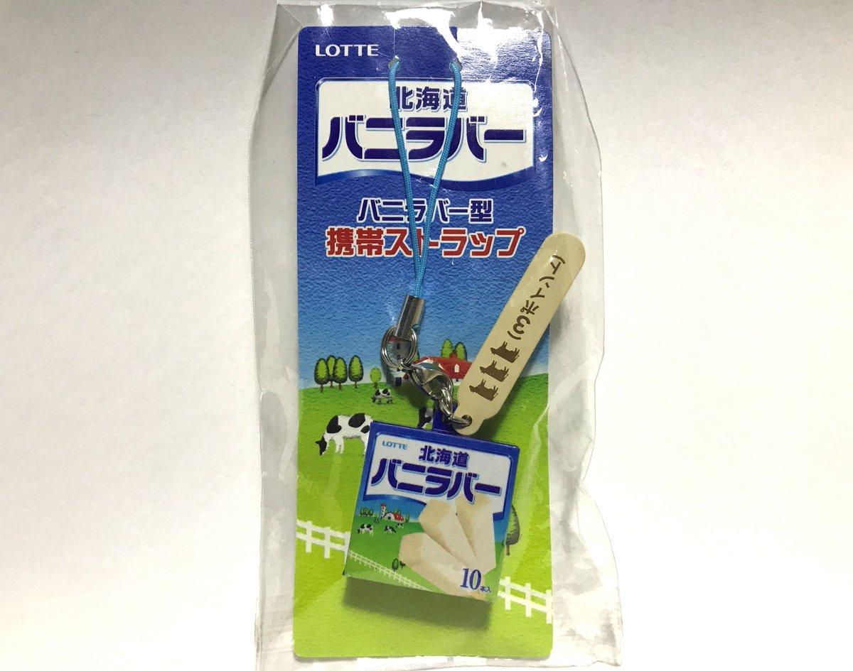 北海道バニラバー型携帯ストラップ