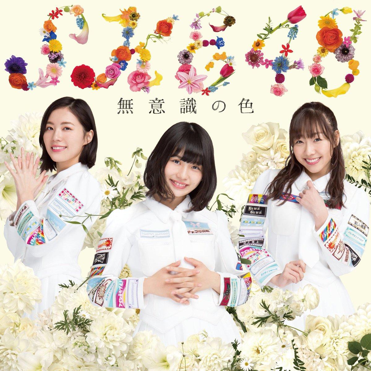 【ご案内】 #SKE48 「 #無意識の色 」の、東海地区限定でオンエア中のTV-CM映像ですが、東…