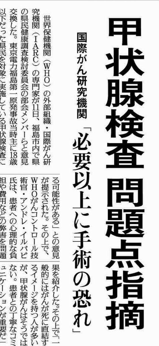 福島の甲状腺検査「必要以上に手術の可能性も」:読売新聞 yomiuri.co.jp/science/…