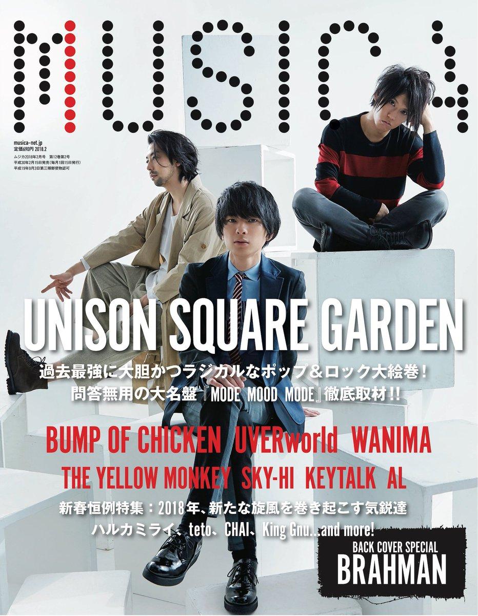 【#UNISONSQUAREGARDEN】 MUSICA2月号(1月17日発売)表紙巻頭特集はUNI…