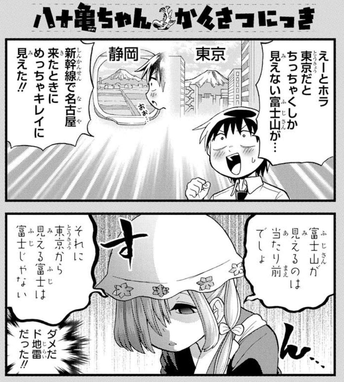 静岡県民なら理解できる?静岡のコンプレックスあるある!