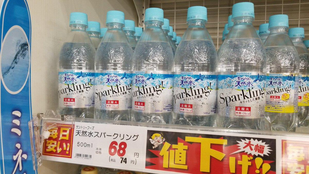 水 コストコ 炭酸