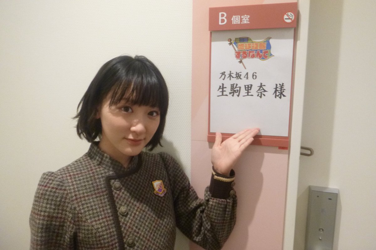 #乃木坂46 の #生駒里奈 さんは 「常田さんの真面目さがどう活きるのか気になります💡」と、『ドロ…