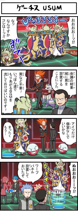 【4コマ】ゲーチスUSUM