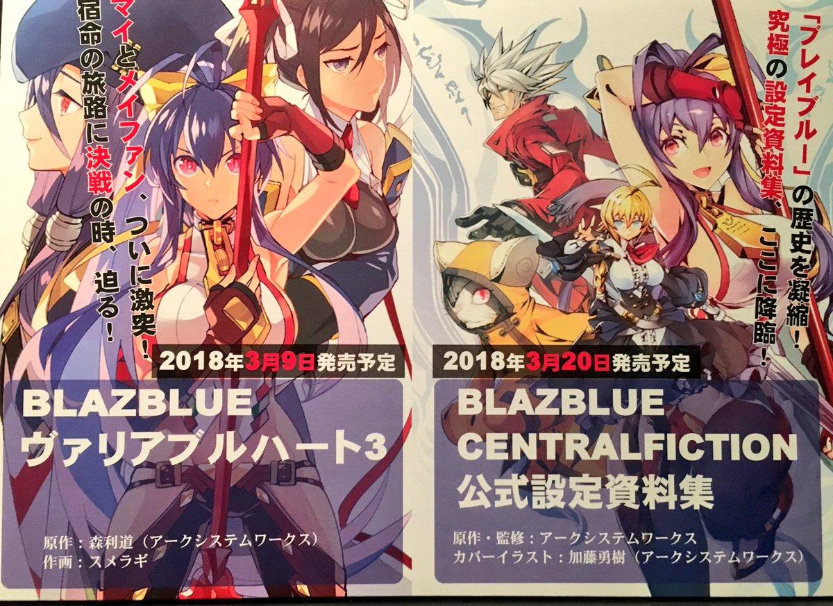 BLAZBLUE関連書籍情報もイベント後に発表!ヴァリアブルハート3巻3月9日、BBCF設定資料集が…