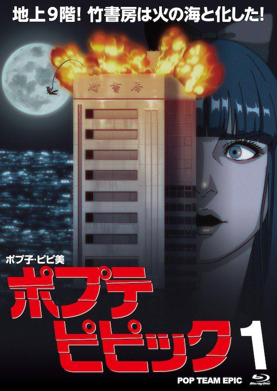 1/31発売『ポプテピピック vol.1』Blu-ray&DVDのジャケットが公開! #PPTP