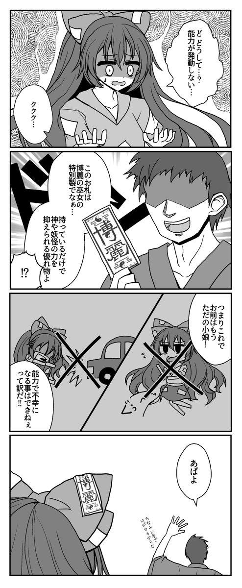 幻想郷のニューカマー紫苑ちゃんをMURABITOの魔の手が襲う!!