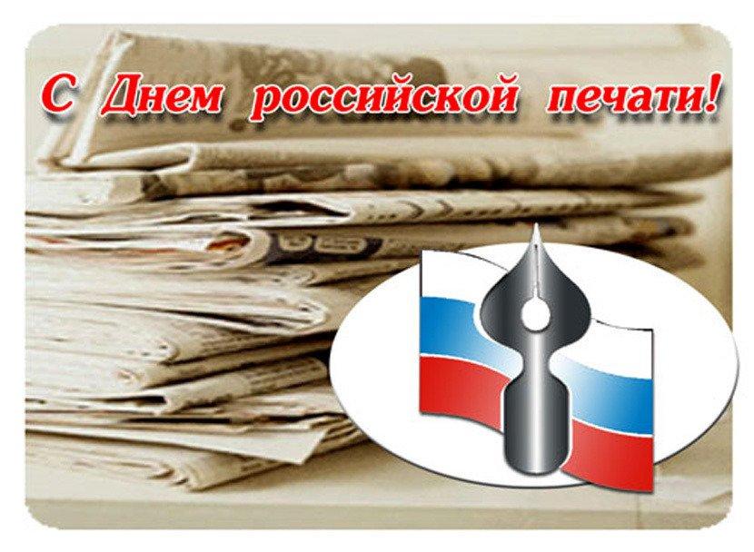 Поздравление с днем печати в открытке