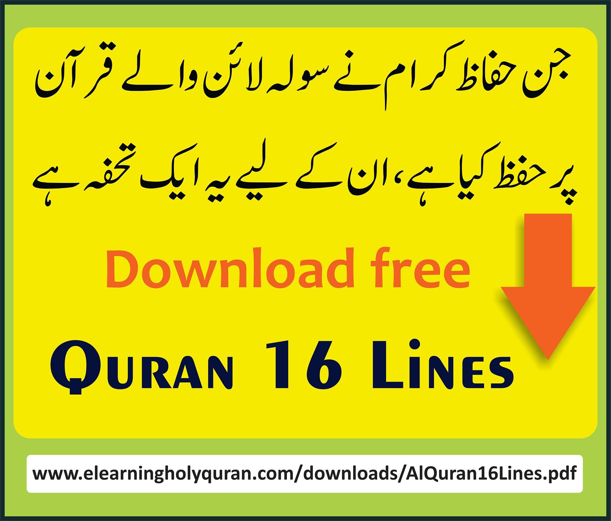 quran pak pdf free download 16 lines
