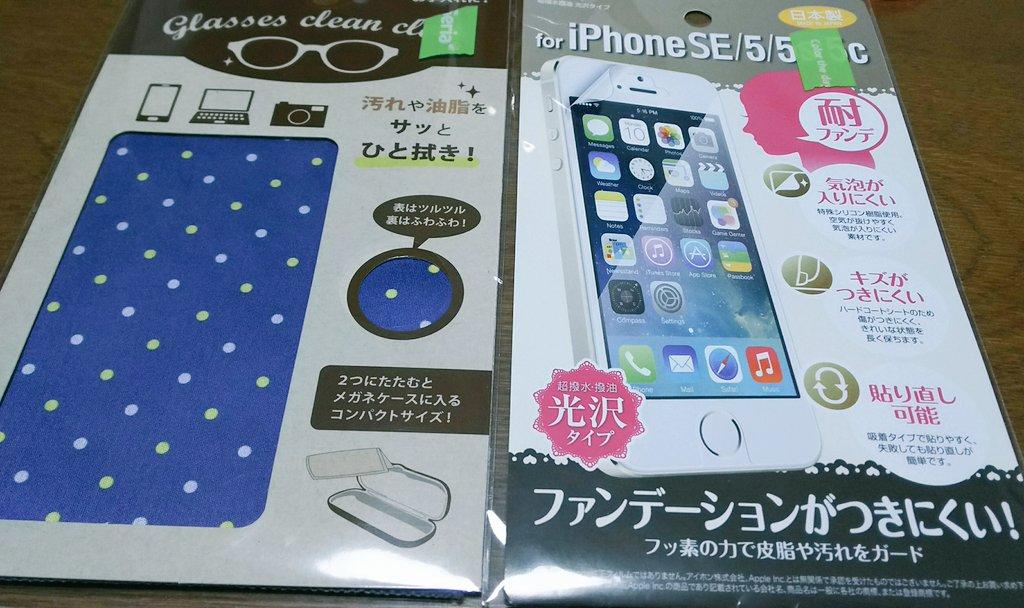 test ツイッターメディア - セリアでiPhone SE用の液晶保護シート、メガネクリーンクロスを購入!  ファンデーションがつきにくいってことで期待大。、  #セリア   #iPhone SE  #液晶保護カバー  #耐ファンデ   #メガネクロス  #水玉柄 https://t.co/cTtKLa1itQ
