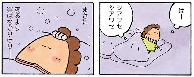 いいところで、寝ましょう😊シアワセ、シアワセ  #あたしンち (20巻no.20)