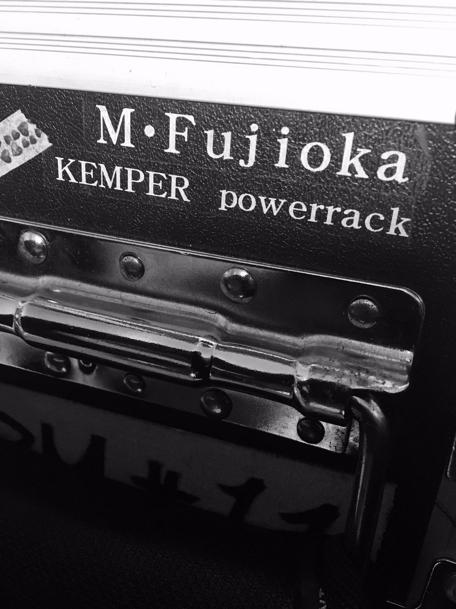 藤岡さんの機材を受け取ってからずっとKemperアンプのデータ整理をしています。購入当初に僕があげた…