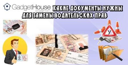 Какие документы необходимы для регистрации по месту жительства в москве