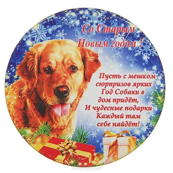 Новогоднее поздравление для собаки