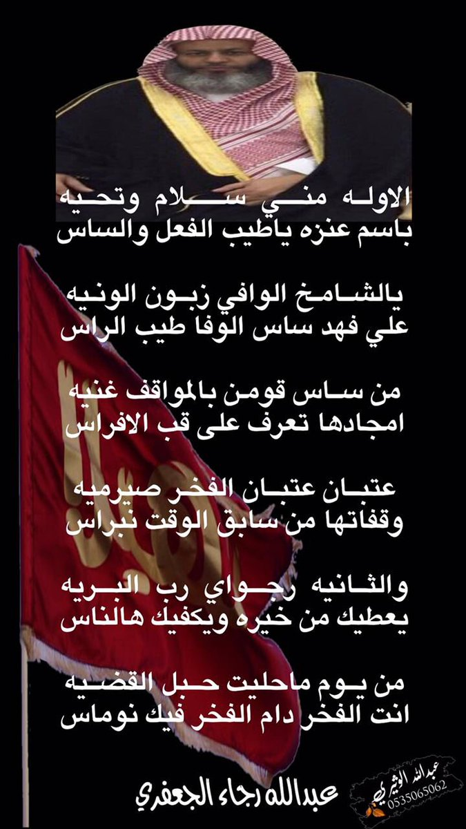 RT @mdyf_net: #عنزه_تشكر_قبيله_عتيبه https://t.co/R6IImfHNZH