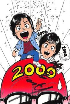 これは、2000年の年賀状用に描き下ろしてもらったものです。お忙しい時期にも関わらず描いてくださった北条さん、ありがとうございました。