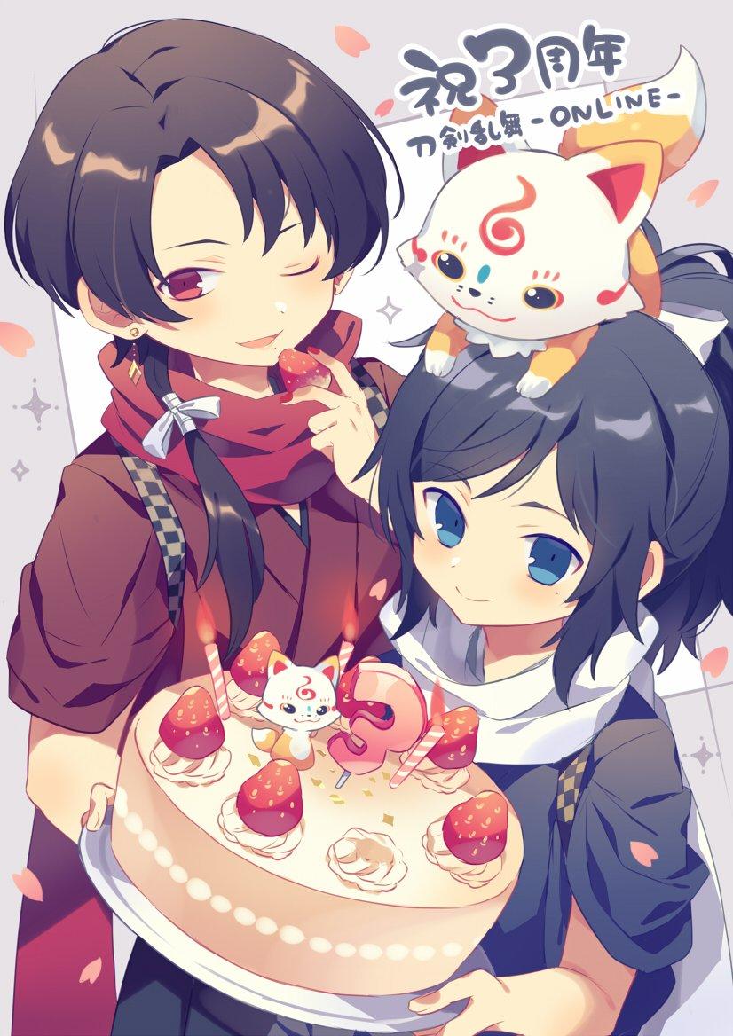 刀剣乱舞-ONLINE-3周年おめでとうございます!!🎂🥂✨ これまでもこれからもずっと好き…! #…