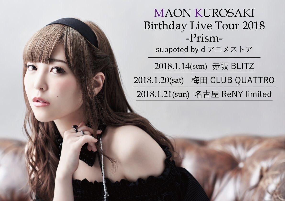 いよいよ本日開幕!  MAON KUROSAKI Birthday Live Tour 2018  …