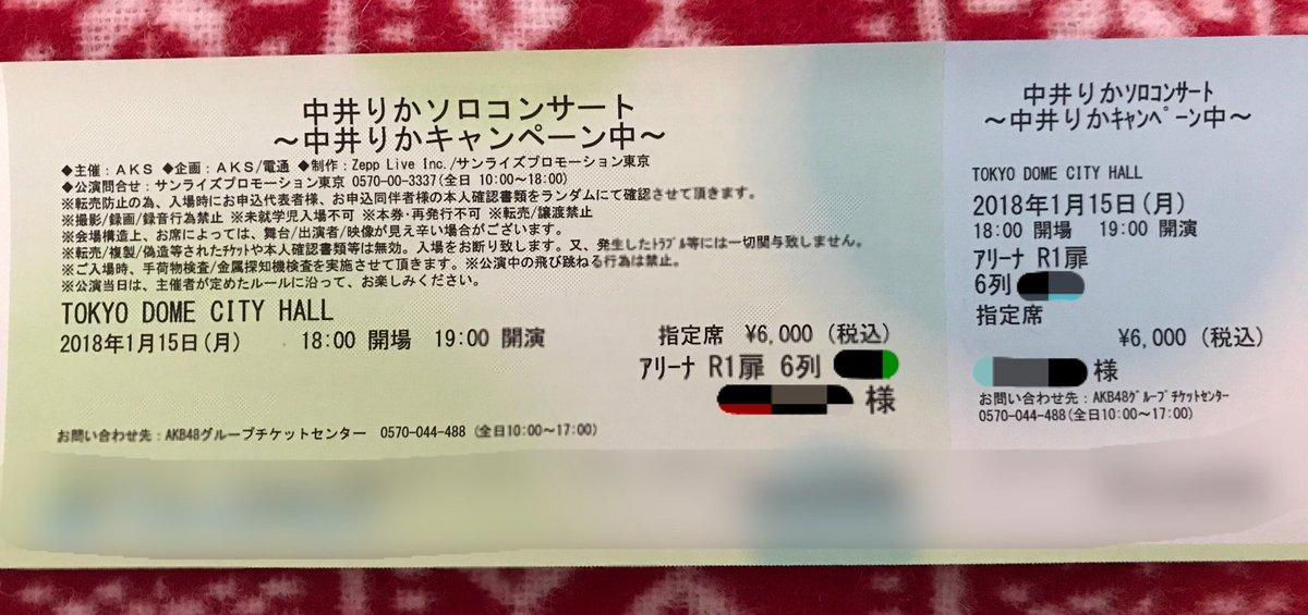 りかちゃんソロコン発券 見やすい所だといいな🙆♂️  #NGT48 #中井りか...