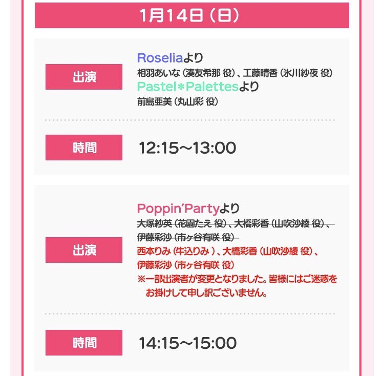 【#ガルパーティ】バンドリ! ガルパキャストと協力ライブ!のスケジュールです。 12:15〜13:0…